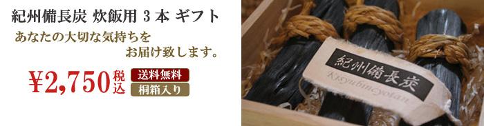 紀州備長炭炊飯用(3本)ギフト・贈り物