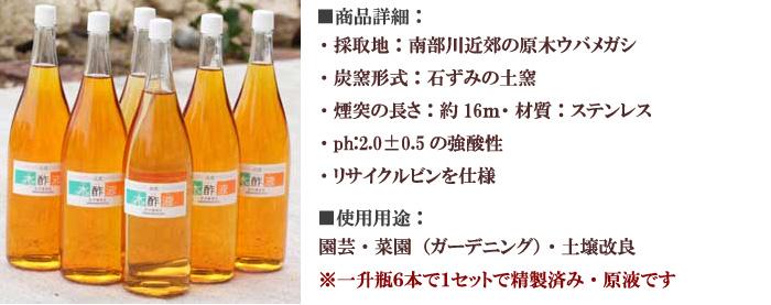 木酢液(一升ビン)