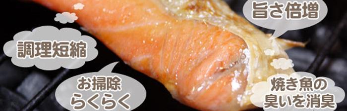 グリル用・魚焼き器用の紀州備長炭