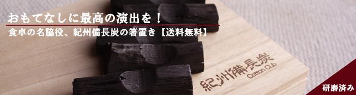 紀州備長炭の箸置き