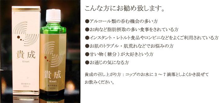 健康飲料水・清涼飲料水/貴成(kinari)100ml
