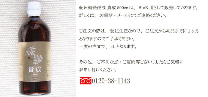 健康飲料水/貴成500cc【BtoB用】