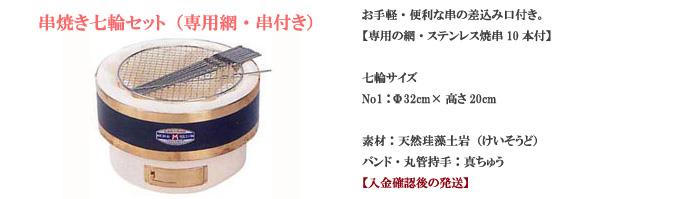 串焼き七輪
