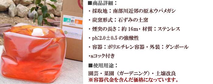 木酢液10リッター容器(ポリエチレン容器)