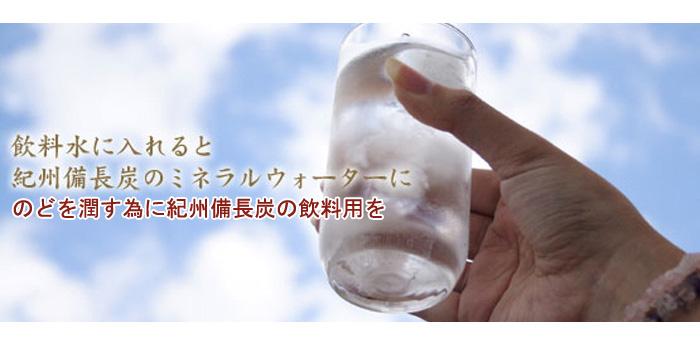 kisyuu-charcoal(for drinks300g)