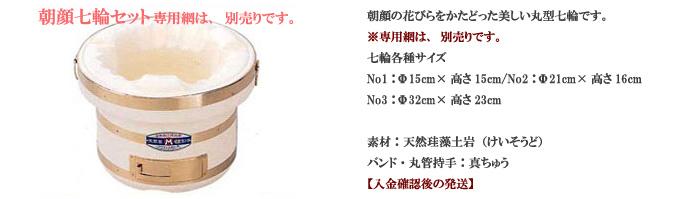 炭火セット(朝顔七輪)