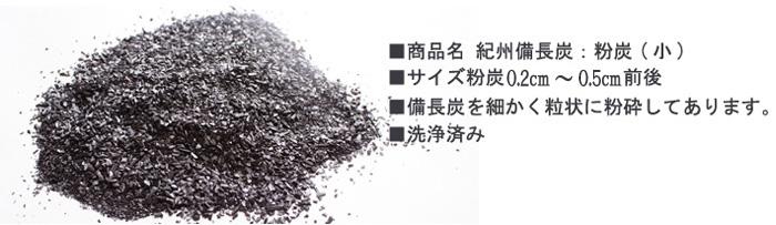 紀州備長炭:粒炭(小)0.2cm-0.5cm