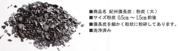 紀州備長炭:粒炭(大)0.5cm?1.5cm前後